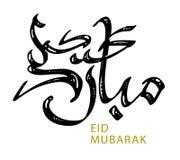 Eid Mubarak Royalty-vrije Stock Fotografie
