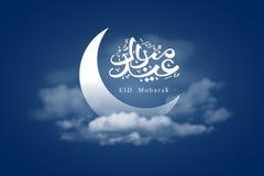 Eid Mubarak Stockfoto