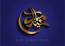 eid Mubarak Obraz Stock