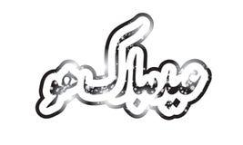 Eid Mubarak Fotos de Stock Royalty Free