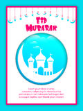 Eid Mubarak Abstract Royalty Free Stock Images