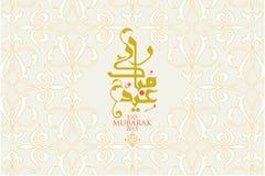 Eid Mubarak in Arabic for greeting wishing Stock Image