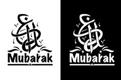 Eid Mubarak Arabic Typography, illustration blanc noir de vecteur Illustration Stock