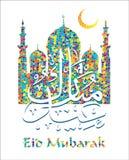 Eid Mubarak Auch im corel abgehobenen Betrag Stockbild