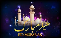 Eid Mubarak Background. Illustration of Eid Mubarak background with mosque royalty free illustration