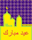 Eid Mubarak background with mosque. Muslim pattern. Islam east s Royalty Free Stock Image