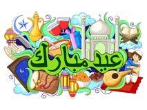 Eid Mubarak background Royalty Free Stock Images