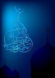 Eid Mubarak - calligrafia inglese nella figura della moschea illustrazione vettoriale
