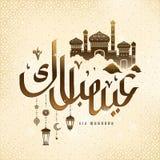 Eid Mubarak calligraphy decoration Royalty Free Stock Photos