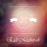 Eid Mubarak Calligraphy with Decorative Ornament Royalty Free Stock Photography