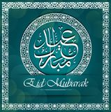 Eid Mubarak Calligraphy with Decorative Ornament Royalty Free Stock Image