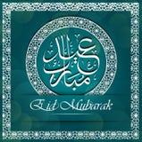 Eid Mubarak Calligraphy with Decorative Ornament Royalty Free Stock Image