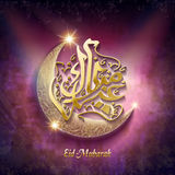 Eid Mubarak calligraphy design. Delicate holiday greeting for Ramadan or Sacrifice feast, gorgeous moon with golden words over purple background Stock Photo
