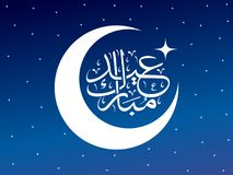 Eid Mubarak celebration calligraphy crescent moon Stock Photo