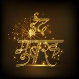 Eid Mubarak celebration with golden hindi text. Royalty Free Stock Photo