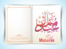 Eid Mubarak celebration greeting card. Elegant greeting card with shiny colorful 3D arabic calligraphy text Eid Mubarak for muslim community festival Stock Images