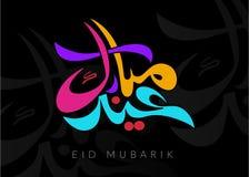 Eid Mubarak. For the celebration of Muslim community festival. Vector Illustration royalty free illustration