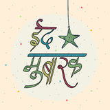 Eid Mubarak celebration with stylish hindi text. Royalty Free Stock Photo