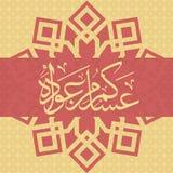 Eid mubarak - Crescent moon of islamic Eid Mubarak festival. Beautiful greeting card and background with arabic calligraphy which means'' Eid Mubarak Royalty Free Stock Photo