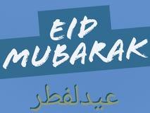Eid Mubarak, der auf einem blauen Hintergrund wünscht lizenzfreie abbildung
