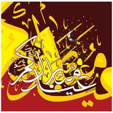 Eid Mubarak e caligrafia árabe Imagem de Stock Royalty Free