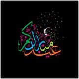 Eid Mubarak e caligrafia árabe Fotografia de Stock Royalty Free