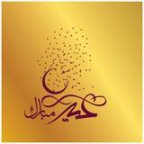 Eid Mubarak e caligrafia árabe Foto de Stock
