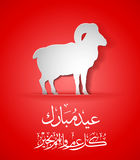 Eid Mubarak, Eid Al Adha Royalty Free Stock Photography