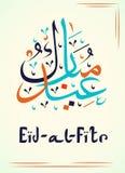 Eid Mubarak. Eid al fitr muslim traditional holiday. Royalty Free Stock Image