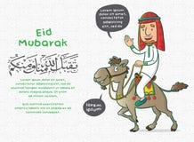 Eid mubarak eller lycklig idulfitri stock illustrationer