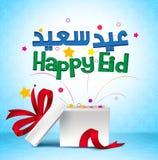Eid Mubarak feliz en la caja de regalo para Eid Celebration de musulmanes Foto de archivo