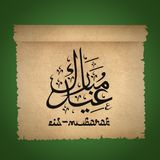 Eid Mubarak festival symbol Royalty Free Stock Photography