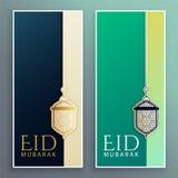 Eid mubarak festivalbaner med textutrymme royaltyfri illustrationer