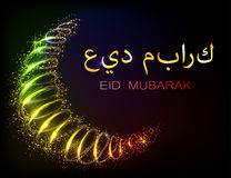 Eid Mubarak greeting background Ramadan Kareem Royalty Free Stock Photos