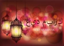 Eid Mubarak greeting background Ramadan Kareem Royalty Free Stock Photo