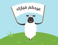 ' Eid Mubarak ' - Greeting Card  Royalty Free Stock Photo