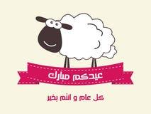' Eid Mubarak ' - Greeting Card Royalty Free Stock Images