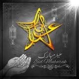 Eid Mubarak greetings in Arabic freehand Royalty Free Stock Photography