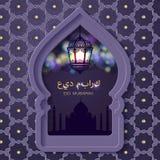 Eid Mubarak-groetachtergrond Ramadan Kareem Royalty-vrije Stock Foto