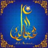 Eid Mubarak-groeten in Arabische uit de vrije hand met moskee Royalty-vrije Stock Foto