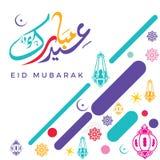 Eid Mubarak  illustration greeting card design. Royalty Free Stock Image