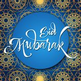 EID Mubarak islamic greeting banner with geometric Arabic ornament pattern on a blue background. Circle Morocco pattern, Islamic holydays design template stock illustration