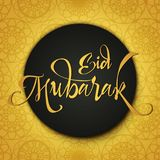 EID Mubarak islamic gold greeting banner with geometric Arabic ornament pattern on a blue background. EID Mubarak islamic greeting banner with golden geometric stock illustration