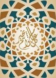 Eid mubarak - islamisk bakgrundsarabbakgrund Royaltyfri Bild