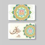 Eid mubarak kalligrafi betyder lycklig ferie med den blom- modellen f?r den ljusa turkosarabesquen royaltyfri foto