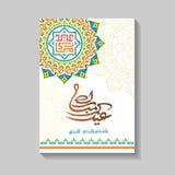 Eid mubarak kalligrafi betyder lycklig ferie med den blom- modellen f?r den ljusa turkosarabesquen arkivbilder