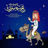 Eid Mubarak lub szcz??liwy idul fitri ilustracji