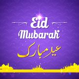 Eid Mubarak (lyckliga Eid) bakgrund Arkivfoton