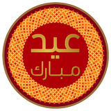 'Eid Mubarak' message in arabic. Script in an intricare round border Stock Photography