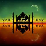 Eid Mubarak Night Reflection Royalty-vrije Stock Foto's